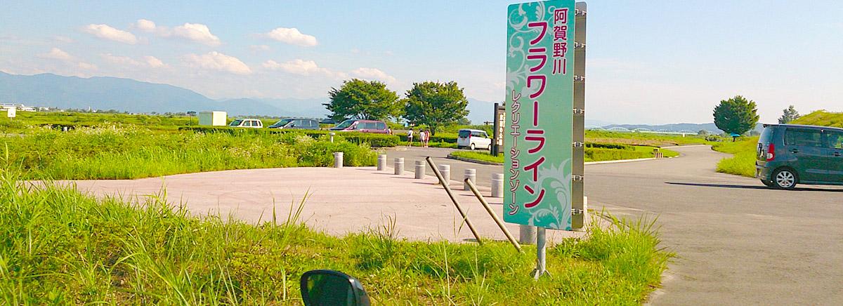 阿賀野川フラワーライン-看板