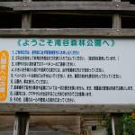 滝谷森林公園_看板