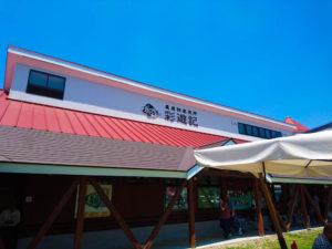 八木ケ鼻オートキャンプ場_道の駅