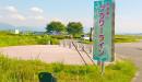 阿賀野川フラワーライン(新潟県新潟市江南区)